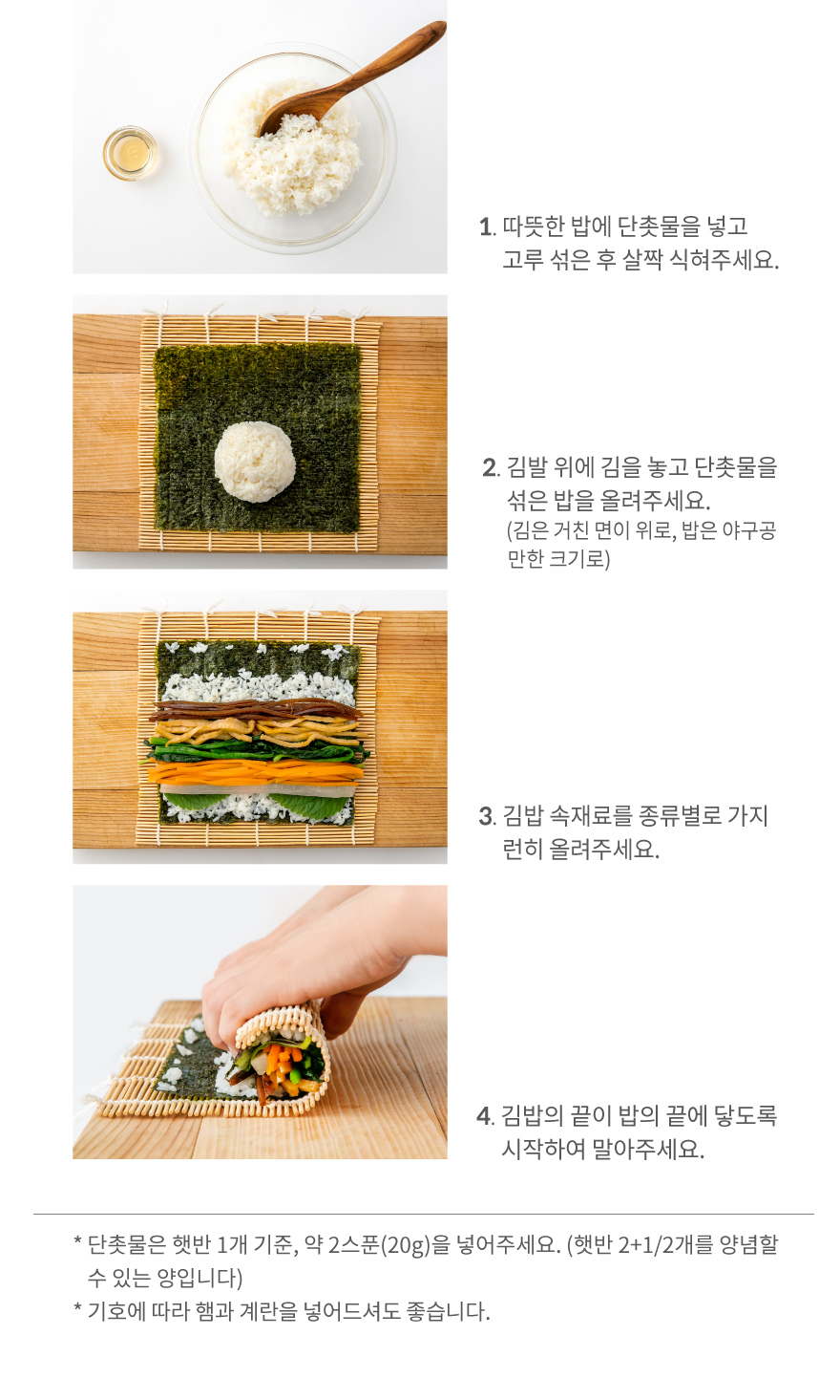 김밥 조리법