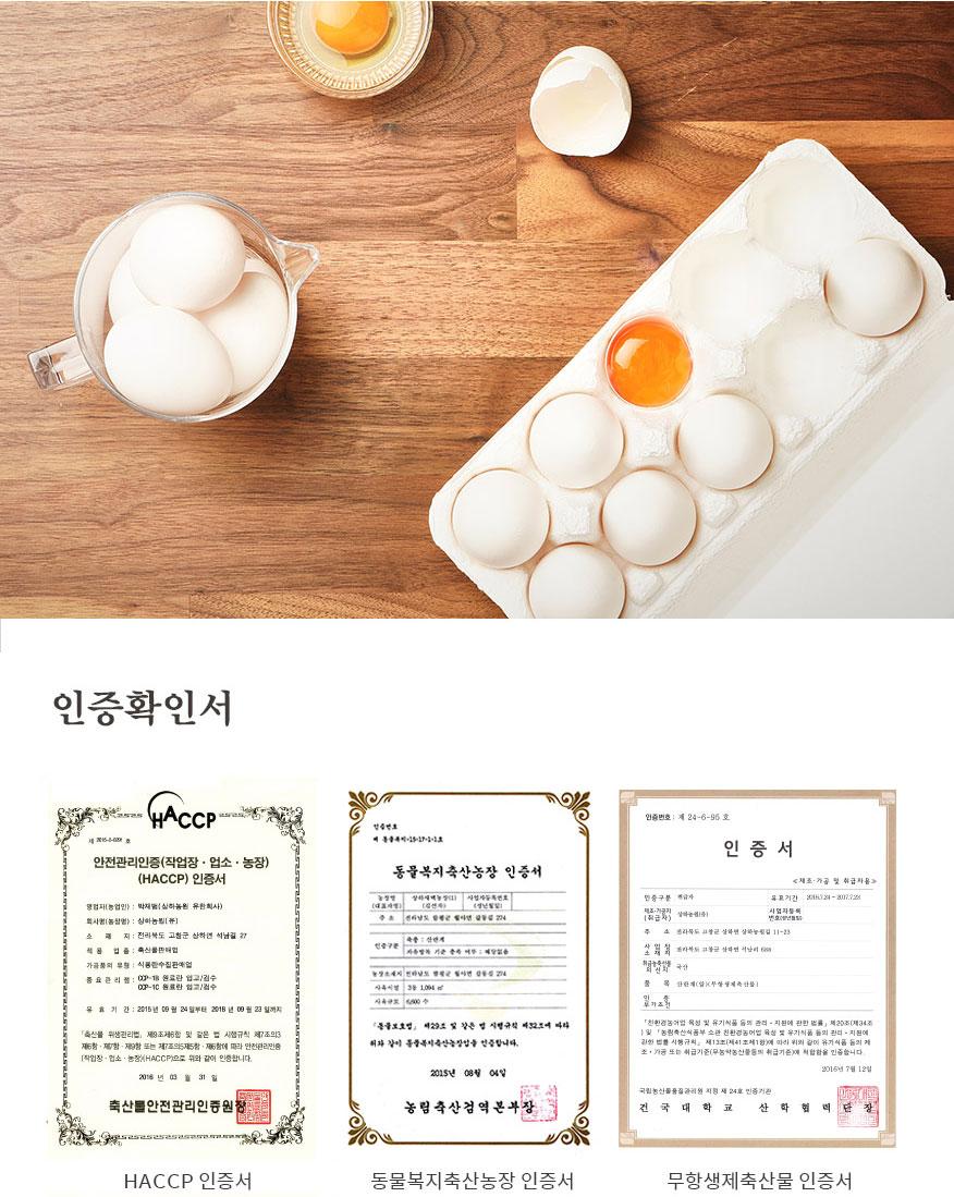 집반찬연구소는 목초란, 신선란 등 판매자가 임의로 붙인 제품표시가 아닌, 국내 동물복지 인증농가에서 자란 닭의 유정란을 사용합니다. 집반찬연구소에서 계란이 들어간 반찬을 주문하실 때는 '동물복지유정란'을 꼭 확인하세요.