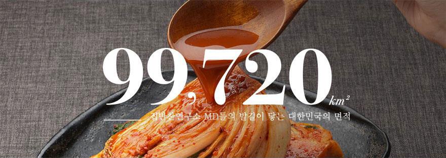온 가족이 매 끼니마다 김치를 먹는다고 할 정도로, 한국인의 밥상에서 빼놓을 수 없는 것이 바로 김치입니다. 그래서 다른 어떤 반찬보다도 김치만큼은 선택에 있어서 양보란 없다고 생각했습니다. 건강한 재료를 사용하면서도 냉장고에서 꺼내어 바로 먹었을 때 딱 맛있는 김치를 찾는데 수개월이 걸릴 정도로 고민을 많이 했습니다.