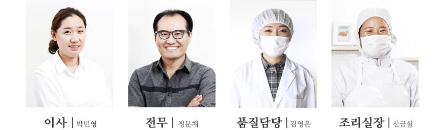 연구실장 박민영, 품질담당 김영은, 조리담당 신금실, 생산담당 김건, 유통담당 채용섭