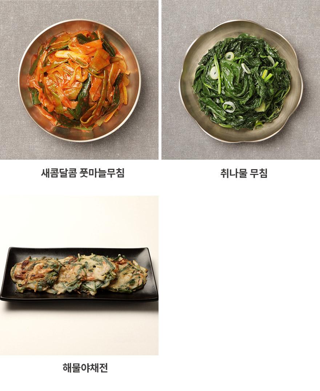 3월 제철 맛보기 반찬 3종'