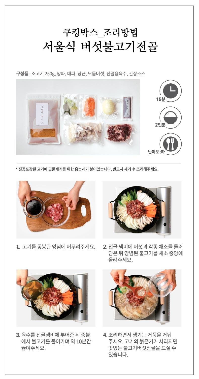서울식 버섯불고기전골