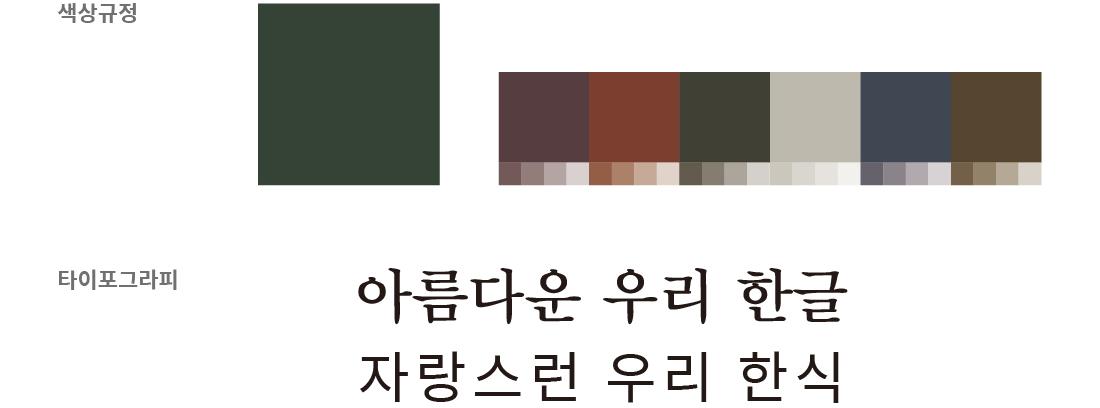 색상규정, 타이포그라피