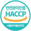 HACCP 인증 마크
