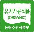 유기가공식품 인증 마크